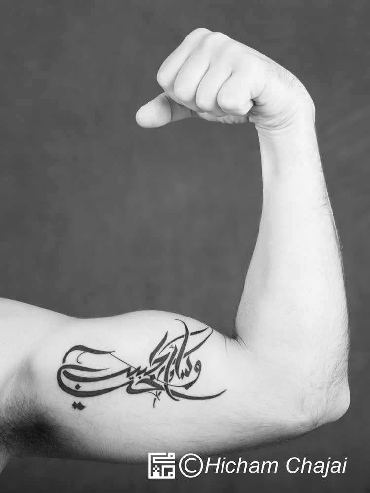 Arabic Tattoo - Strength - Calligraphy