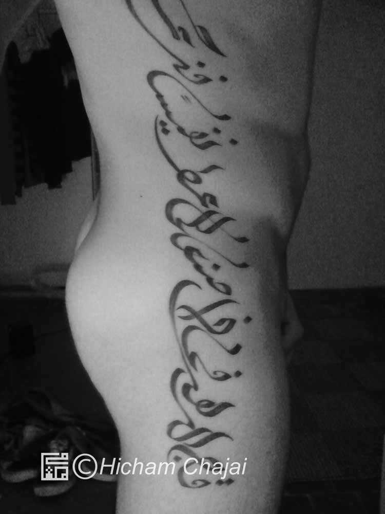Arabic Tattoo - Side with Calligraphy
