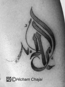 Arabic Tattoo - Forever Love in Calligraphy